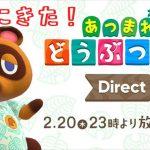 あつ森専用ダイレクトの放送が2月20日夜23時に決定!【あつまれどうぶつの森 Direct 2020 2 20】(みねっと)