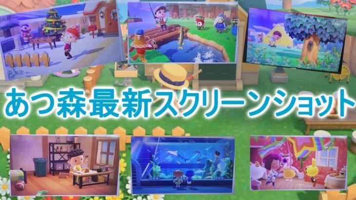 あつ森の最新スクリーンショットを公開!あつ森ダイレクトの日本と海外の違い!【あつまれどうぶつの森】(みねっと)
