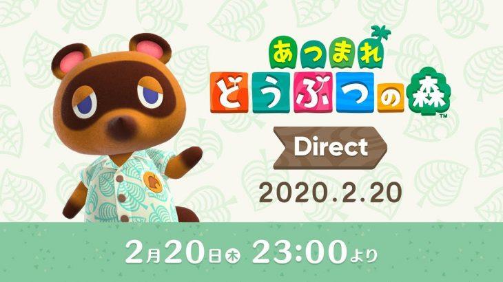 あつまれ どうぶつの森 Direct 2020.2.20(任天堂公式ch)
