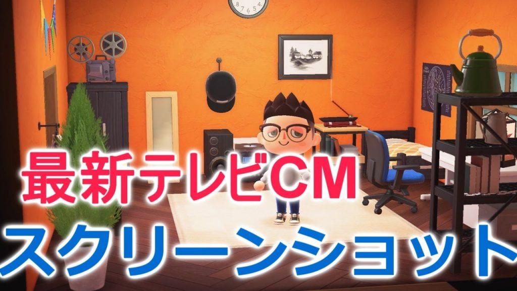 あつ森の最新TVCMとスクリーンショットが登場!新機能も続々!?【あつまれどうぶつの森】(みねっと)