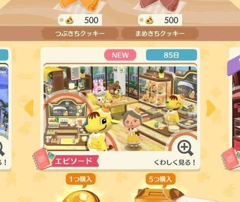 【ポケ森】黄色いゾウのクッキー不評ってなの?可愛いのに・・・・(どうぶつの森まとめ速報)