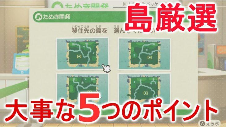 あつ森の島厳選で重要な5つのポイント!!【あつまれどうぶつの森】(みねっと)