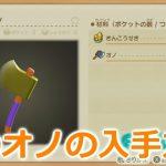 【あつ森】永遠に使える!金のオノの入手方法!【あつまれどうぶつの森】(みねっと)
