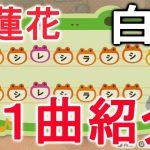 【あつ森】紅蓮華に白日など有名な11曲を島メロ!【あつまれどうぶつの森】(みねっと)