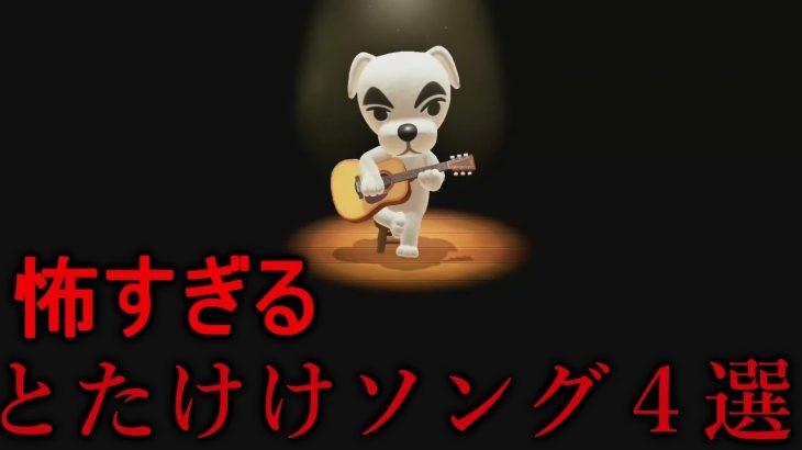 【あつ森】怖すぎるとたけけソング4選【あつまれどうぶつの森】(みねっと)