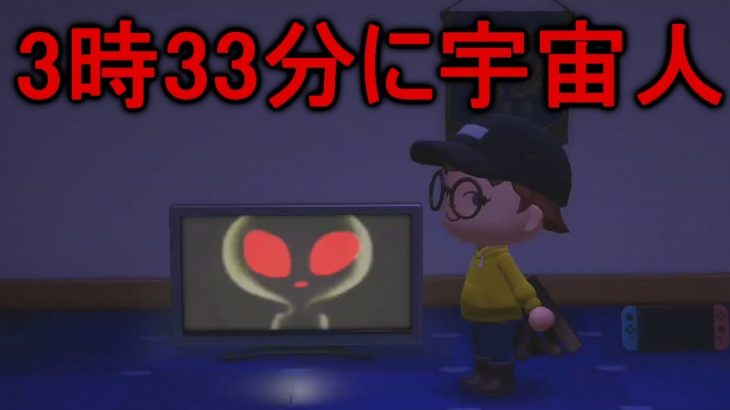 【あつ森】真夜中の3時33分にテレビから宇宙人が出てくる!?【あつまれどうぶつの森】(みねっと)