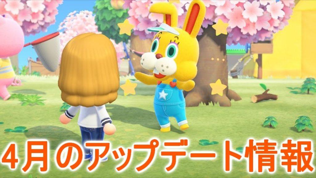 あつ森の4月無料アップデートは二回ある!イースターとアースデー!?【あつまれどうぶつの森】【Nintendo Direct Mini 3 26 20】(みねっと)