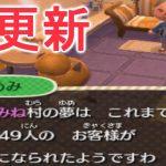 【とび森】夢訪問4万人突破ありがとう!みねみね村を更新しました!【PART249】(みねっと)