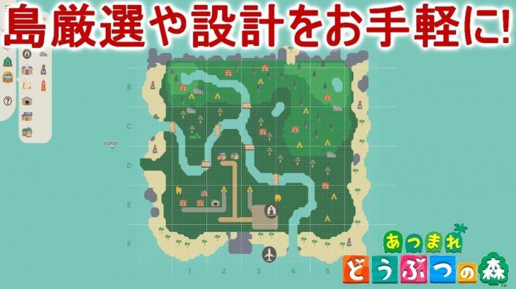 【あつ森】島厳選や無人島の設計をお手軽に出来るサイトが登場!【あつまれどうぶつの森】(みねっと)