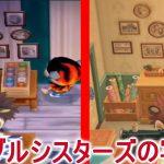 エイブルシスターズの後ろの写真はシリーズ毎に違う!?過去作と比較【+からあつまれどうぶつの森まで】(みねっと)