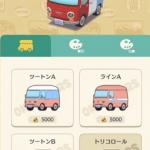 【ポケ森】ゲームの柱でもあるキャンピングカーをなんとかして!すでにオワコン化しているんだがwww(どうぶつの森まとめ速報)