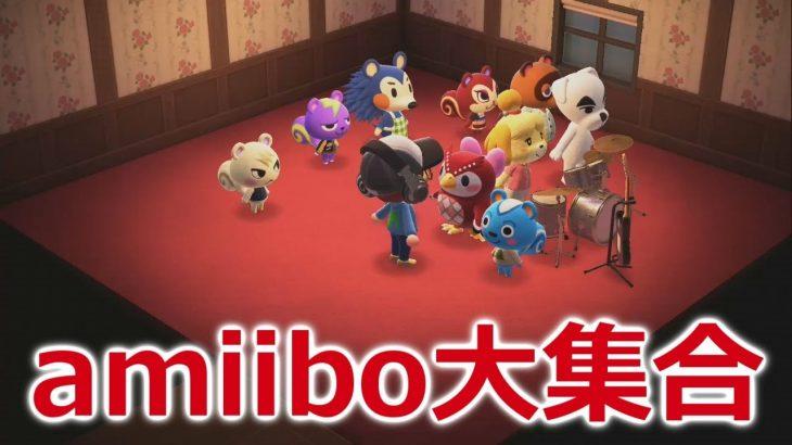 【あつ森】対応amiiboと非対応amiiboで検証する【あつまれどうぶつの森】(みねっと)