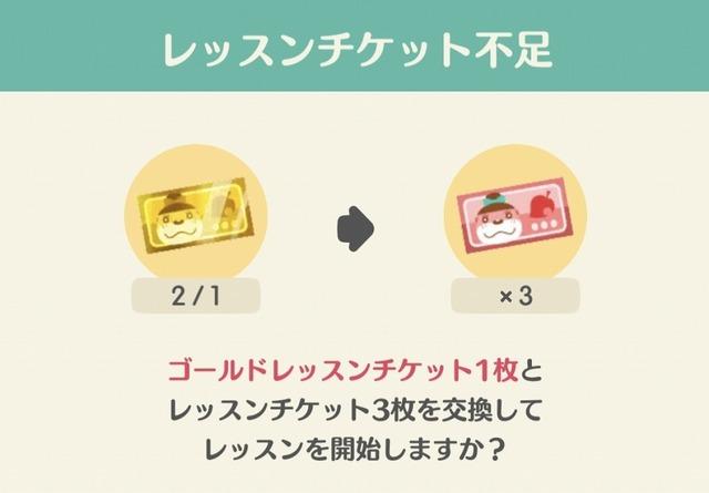 【ポケ森】ゴールドレッスンチケットってどうしたら貰える?それともリフチケと交換なの?(どうぶつの森まとめ速報)