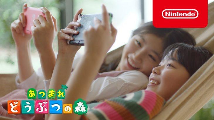 Nintendo Switch あつまれ どうぶつの森セット TVCM(任天堂公式ch)