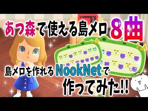 """島メロもう決めた?島メロを作って再生できる"""" Nook Net """" で島メロ8曲作ってみた!【あつまれ どうぶつの森】(くるみ)"""