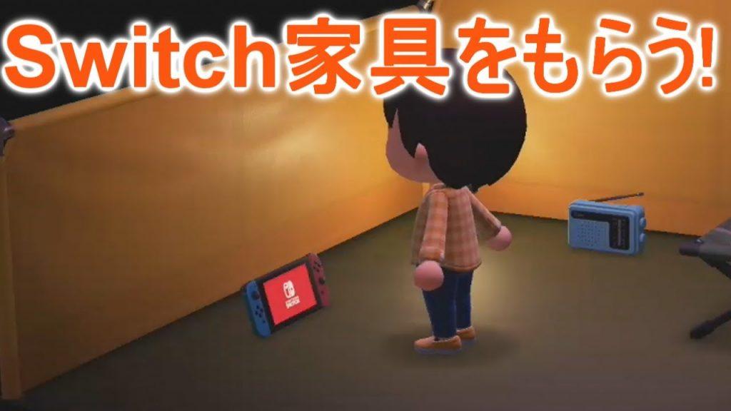 【あつ森】無料アップデートで任天堂さんからSwitchの家具をもらおう!【あつまれどうぶつの森】(みねっと)