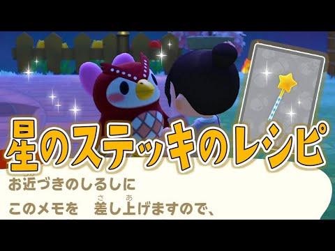 【あつ森】フーコちゃんから星のステッキのレシピもらった!【あつまれどうぶつの森】【実況】(くるみ)