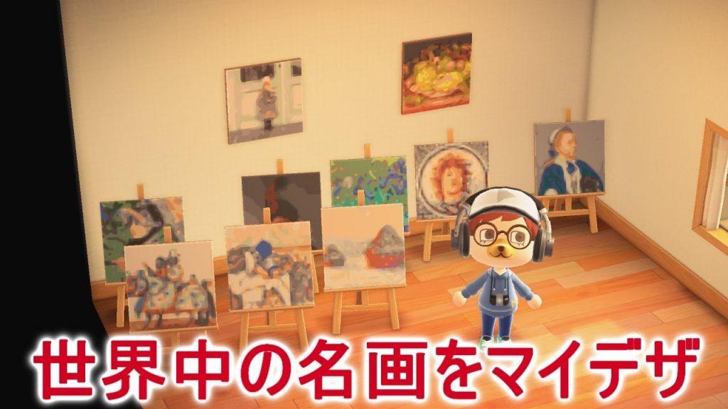 【あつ森】世界中の名画をマイデザで部屋を美術館に出来るサービスがすごい!【あつまれどうぶつの森】(みねっと)