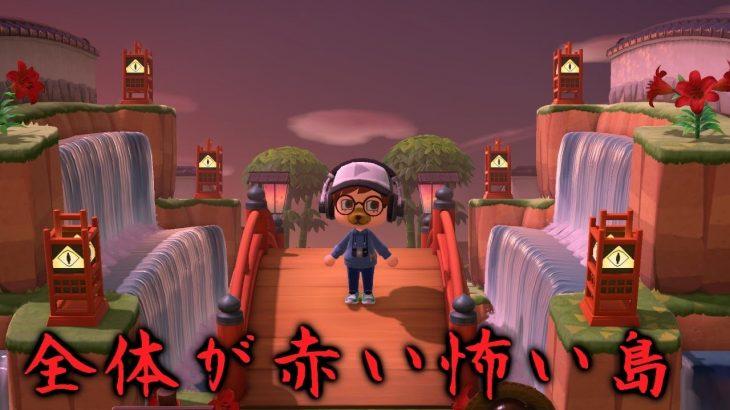 【あつ森】島全体が赤い恐怖島がダークな雰囲気で怖い!【あつまれどうぶつの森】(みねっと)