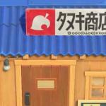 【あつ森】タヌキ商店の改装はいつ?改装になる条件とは?【どうぶつの森 まとめ】(どうぶつの森まとめ速報)