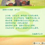 【どうぶつの森】アプデきた!!のりこめぇぇ!!→え、金利引き下げ??(色んなまとめ)