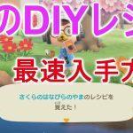 【あつ森】桜家具のDIYレシピを最速で入手する2つの方法【あつまれどうぶつの森】(みねっと)