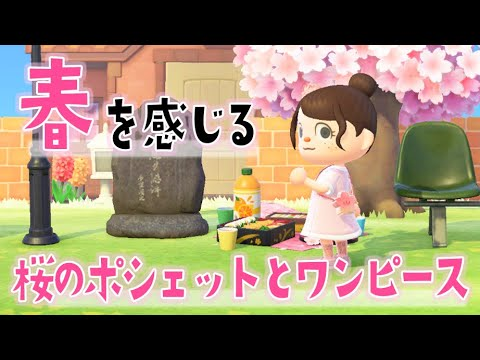【あつ森】可愛すぎる桜のポシェットをDIY!マイデザで桜のワンピースも作って、春を感じる。【あつまれどうぶつの森】【実況】(くるみ)