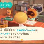 【どうぶつの森】新イベントも来るぞぉぉぉぉ!!(色んなまとめ)