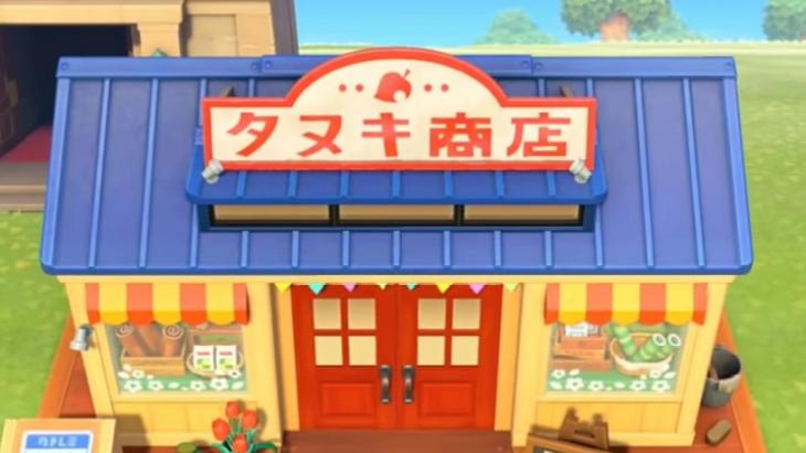 【どうぶつの森】商店改築は24Hのコンビニで止まってほしいなぁ…(色んなまとめ)