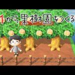 【あつ森】1から果樹園を作るよ~!#1【あつまれどうぶつの森】【実況】(くるみ)