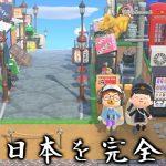 【あつ森】昔の日本を完全再現!レトロな雰囲気で懐かしい気持ちになれる島がすごい!【あつまれどうぶつの森】(みねっと)