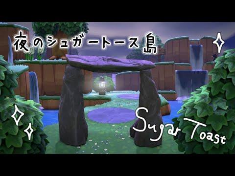 【あつ森】夜のシュガートース島。博物館周りの整備ができてきました* 【あつまれどうぶつの森】【実況】(くるみ)
