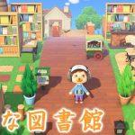 【あつ森】森を抜けた先に小さな図書館を作ってみました。【あつまれどうぶつの森】(みねっと)
