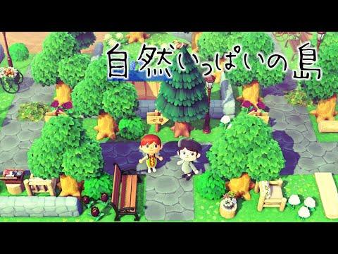 【あつ森】自然いっぱいのしゃちくさんの島へ遊びに行ったよ~!【あつまれどうぶつの森】【実況】(くるみ)
