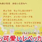 【あつ森】レベッカちゃんからの手紙が誤字ってる!?【あつまれどうぶつの森】(みねっと)