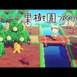 【あつ森】果樹園づくり続きから~!#2【あつまれどうぶつの森】【実況】(くるみ)