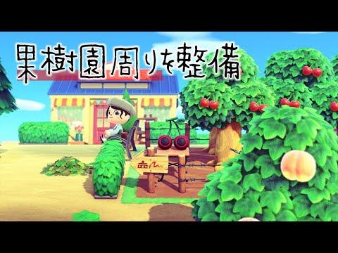 【あつ森】果樹園周りを整備 #3【あつまれどうぶつの森】【実況】(くるみ)