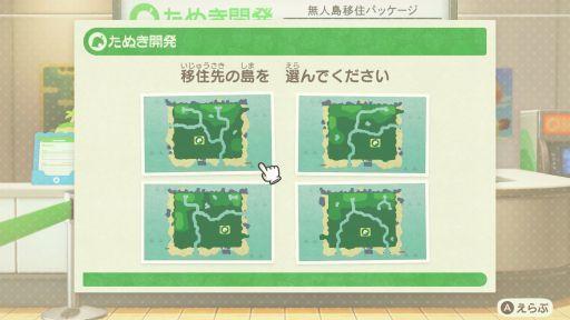 【あつ森】あの島クリの機能と仕様で個性的な島作れと言われてもなぁ・・・【どうぶつの森 まとめ】(どうぶつの森まとめ速報)