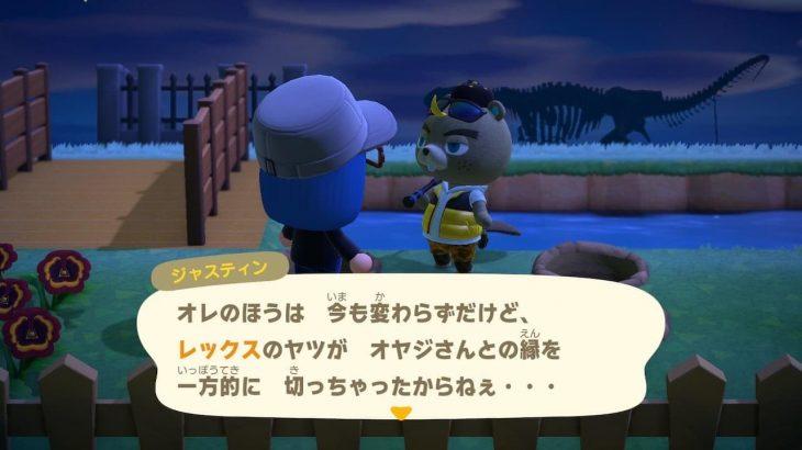 【どうぶつの森】レックスは父親と縁を切ってる!?(色んなまとめ)