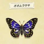 【どうぶつの森】国蝶なのにオオムラサキだけ仲間外れ??(色んなまとめ)