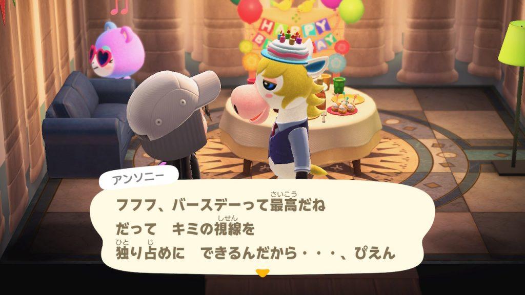 【どうぶつの森】5月22日はアンソニーの誕生日!その2(色んなまとめ)