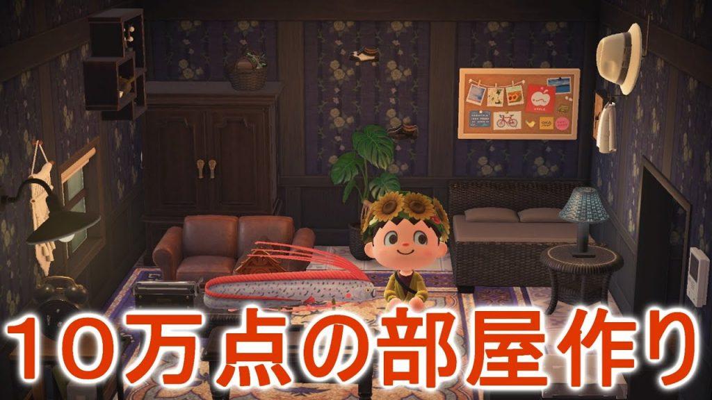 【あつ森】ハッピーホームの点数が10万点を超えれる部屋作り!【あつまれどうぶつの森】(みねっと)