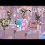 【あつ森】ジューンブライドイベントが可愛すぎる…【あつまれどうぶつの森】【実況】(くるみ)
