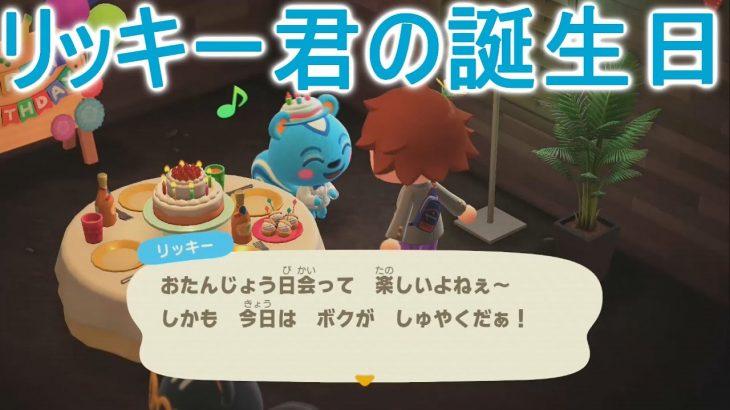 【あつ森】リッキー君の誕生日を盛大にお祝いするぞい!【あつまれどうぶつの森】(みねっと)