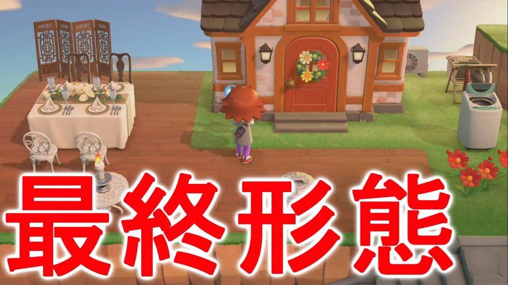 【あつ森】ローンを返済して家が最終形態になりました!【あつまれどうぶつの森】(みねっと)