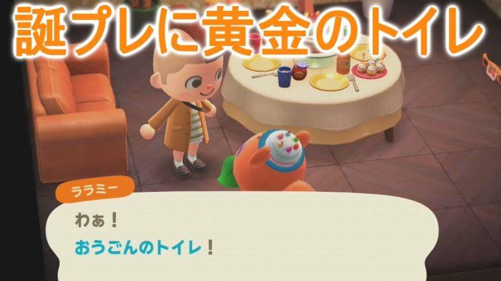 【あつ森】ララミーちゃんの誕生日に黄金のトイレをプレゼントしてみた!?【あつまれどうぶつの森】(みねっと)