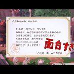 【あつ森】ハッピーホームアカデミーから届いた手紙が面白すぎる【あつまれどうぶつの森】【実況】(くるみ)