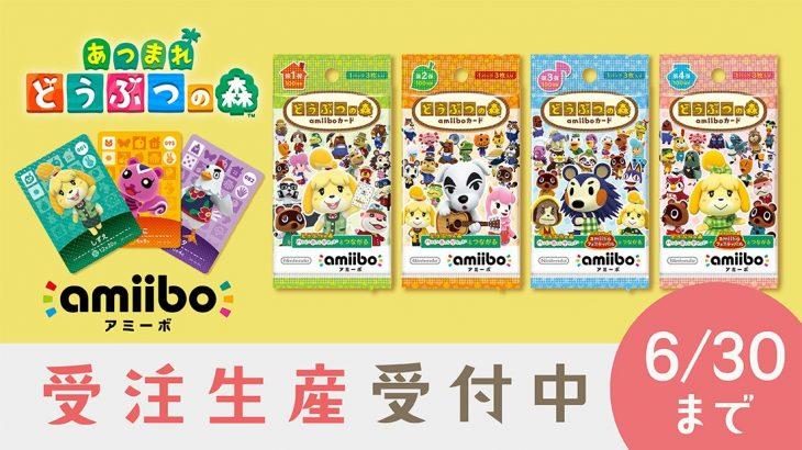 【あつ森】公式でamiiboカードが買えるぞー!!(色んなまとめ)