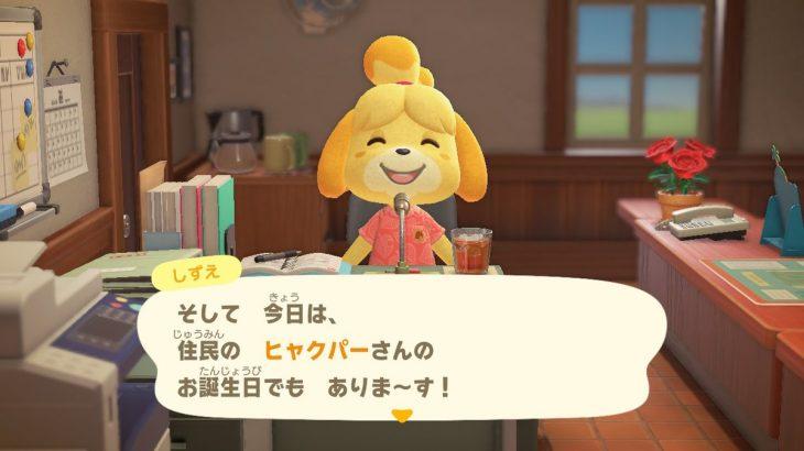【あつ森】6月17日はヒャクパーの誕生日!おめでとうー!(色んなまとめ)