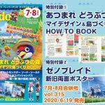 【あつ森】ニンテンドードリーム7・8月合併号が19日に発売!付録はマイデザ&島づくりHOW TO BOOK(色んなまとめ)